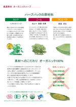 herb_p_ex09.jpg